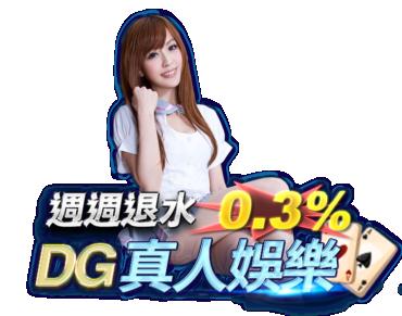 選擇DG娛樂的原因
